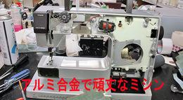 2012-7-26エレクトロラックミシン修理a.jpg
