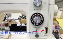 2013-1-23ジャノメミシン修理815.jpg