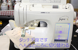 2013010JUKIミシン修理009鹿児島県ミシン修理.jpg